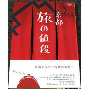 京都 旅の値段