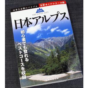 日本アルプス ─山歩きガイドシリーズ...