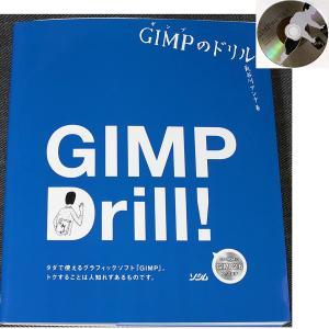 GIMPのドリル