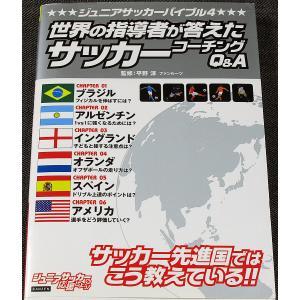 ジュニアサッカーバイブル ─世界の指導者が答えたサッカーコーチング Q&A r-books