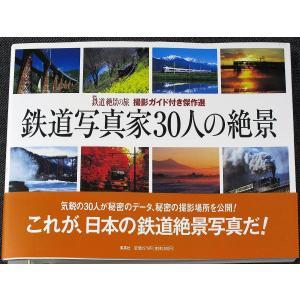 写真集『鉄道写真家30人の絶景』 ─撮影ガイド付傑作選