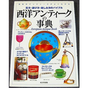 西洋アンティークの事典─見方 選び方 楽しみ方バイブル r-books