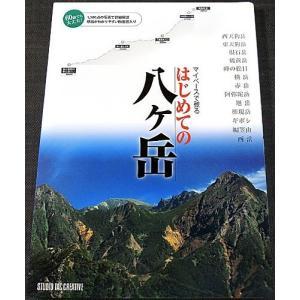 マイペースで登るはじめての八ヶ岳 ─1500点の写真で詳細解...
