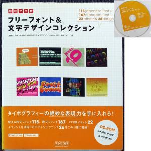 フリーフォント&文字デザインコレクション CD付