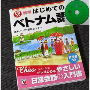 はじめてのベトナム語[新版]CDブック r-books