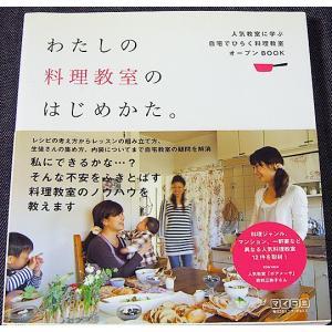 自宅でひらく料理教室オープンBOOK─人気教室に学ぶ|r-books