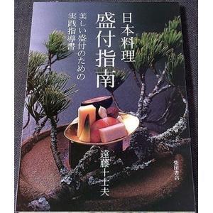 日本料理 盛付指南|r-books