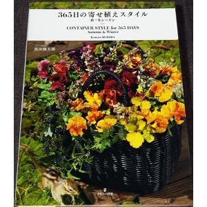 365日寄せ植えスタイル─秋・冬シーズン