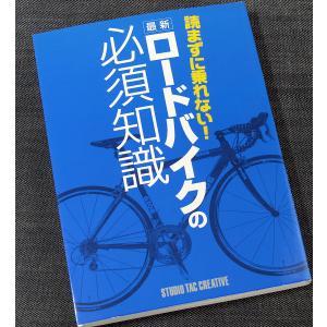読まずに乗れない!ロードバイクの必須知識 r-books