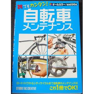誰でもカンタン!自転車メンテナンス r-books
