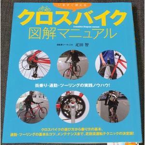 いますぐ使えるクロスバイク図解マニュアル r-books
