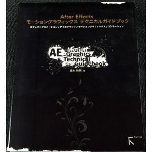 After Effects モーショングラフィックス テクニカルガイドブック r-books