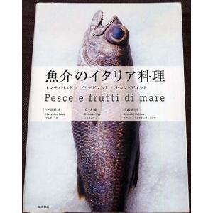 魚介のイタリア料理 ─アンティパスト/プリモピアット/セコンドピアット r-books