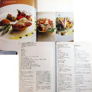 魚介のイタリア料理 ─アンティパスト/プリモピアット/セコンドピアット r-books 02