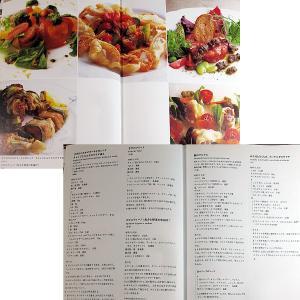 魚介のイタリア料理 ─アンティパスト/プリモピアット/セコンドピアット r-books 03