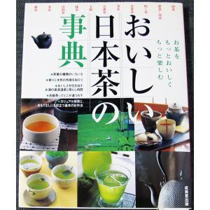 おいしい日本茶の事典|r-books