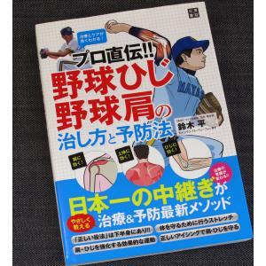 野球ひじ・野球肩の治し方と予防法 r-books