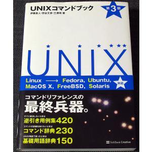 UNIXコマンドブック [第3版]|r-books