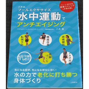 水中運動でアンチエイジング-八木式プールエクササイズ r-books