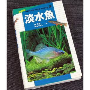 淡水魚-山渓フィールドブックス|r-books