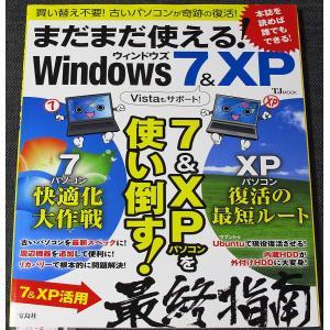 まだまだ使える!Windows 7 &XPパソコン|r-books