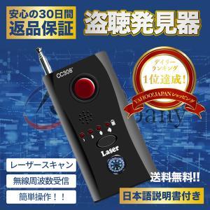 正規品 盗聴防止装置探知機 盗聴 発見器 盗撮カメラ 発見器 盗聴防止  受信機 女性でも簡単 わかりやすい日本語説明書付
