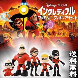 インクレディブル おもちゃ フィギュア 5体セット ディズニー タカラトミー Mr.インクレディブル...