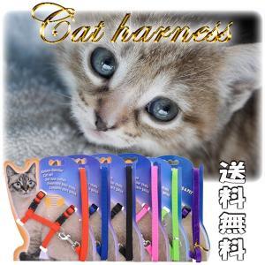 猫 ハーネス リード 安全 おしゃれ 猫用 散歩 子ネコ 激安 レッド ブルー ブラック ピンク グ...