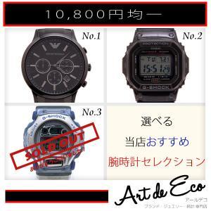 選べる 腕時計 セイコー SEIKO オリエント ブランド メンズ 人気 おすすめ デイリー 中古 美品|r-deco-online