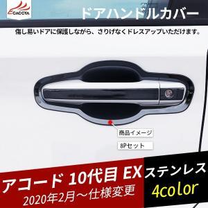 AC074 アコード 10代目 EX ハイブリッド ドアハンドルカバー グリップカバー 外装パーツ アクセサリー ステンレス 8P|r-high