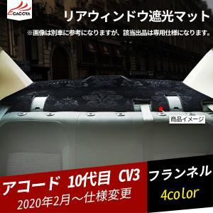 AC078 ホンダ アコード 10代目 CV3 遮光マット リアトレイマット テールウインドウマット インテリア 内装 カスタムパーツ  1P|r-high