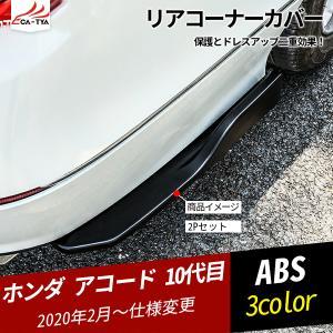AC108 アコード 10代目 リアコーナーカバー 汚れ防止 外装パーツ カスタムオプション アクセ...