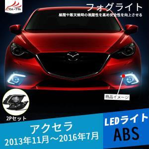 AX002 AXELA アクセラ BM系&BY系 パーツ フォグライト デイライト チューブ発光 チップ発光 2P|r-high