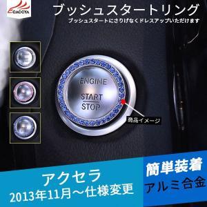 AX029 AXELA アクセラ パーツ アクセサリー 内装カスタムパーツ インテリアパネル ブッシュスタートリング 1P|r-high