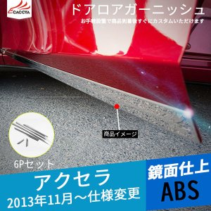 AX065 AXELA アクセラ BM系&BY系 パーツ アクセサリー 外装カスタムパーツ サイドドア ガードモール ドアロアガーニッシュ 6P|r-high