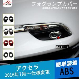 AX129 マツダ アクセラ AXELA 外装パーツ エクステリアガーニッシュ フロントフォグランプカバー  2P|r-high