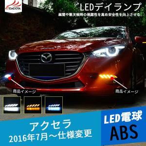 AX137 マツダ アクセラ AXELA 電装パーツ 増設LEDデイライト LEDデイランプ  2P|r-high
