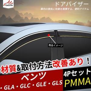 BC007 ベンツ GLA GLC GLE GLS サイドバイザー ドアバイザー 厚手 二重固定 メッキモール付き 外装パーツ アクセサリー 4P|r-high