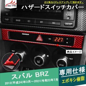 BR016 スバル BRZ ハザードランプボタンカバー ハザードスイッチガーニッシュ ドレスアップ インテリア アクセサリー カスタム パーツ 1P|r-high