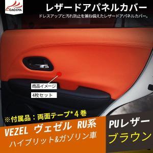 BZ078 VEZEL ヴェゼルベゼル ハイブリット カスタム内装パーツ  合成革 レザードアパネルカバー  4P