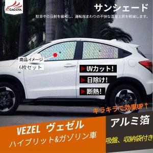 BZ125 VEZEL ヴェゼル ベゼル ハイブリッド サンシェード 遮光 UVカット 全窓セット 吸盤貼付  日除け 内装 アクセサリー 6P|r-high