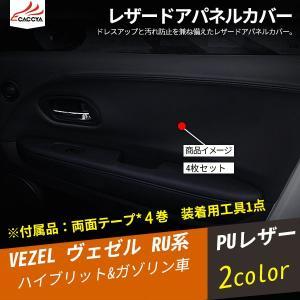 BZ132 VEZEL ヴェゼルベゼル ハイブリット カスタム内装パーツ インテリアパネル 合成革 レザードアパネルカバー 4P