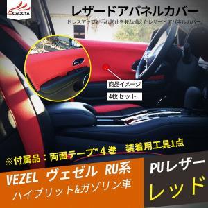 BZ133 VEZEL ヴェゼルベゼル ハイブリット カスタム内装パーツ インテリアパネル 合成革 レザードアパネルカバー 4P