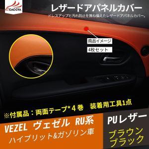 BZ134 VEZEL ヴェゼル ベゼル ハイブリッド ドアパネルレザーカバー インテリアパネル 合成革 内装 カスタムオープション 4P|r-high
