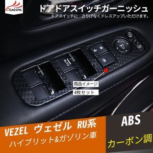BZ158 VEZEL ヴェゼルベゼル ハイブリット カスタム内装パーツ インテリアパネル カーボン調ドアスイッチガーニッシュ 4P