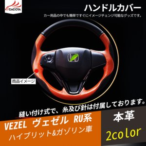 BZ172 VEZEL ヴェゼル ベゼル 本革レザー スポーツハンドルカバー 内装 パーツ 1P|r-high