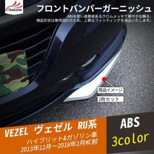 ヴェゼルベゼルフロントバンパーガーニッシュ ABSを使い高質感あるクロムメッキで華やかな輝き、 商品...