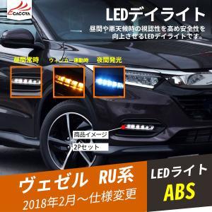 BZ336 ヴェゼル LED デイライト 増設 ウィンカー連動 外装パーツ アクセサリー カスタムオプション 2P|r-high