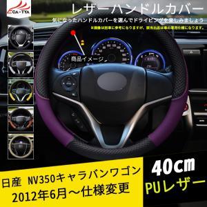 CN001  日産 NV350キャラバン ハンドルカバー ステアリングジャケット 40cm 滑り防止 合成革 握りやすい 手触り感抜群 内装アクセサリー カスタム 1P r-high