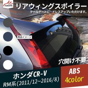 CR001 ホンダ CR-V CRV RM系 リアウィングスポイラー ルーフスポイラー 外装 パーツ 穴開け不要 アクセサリー 1P|r-high